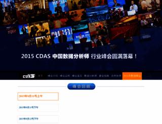 cdas.pinggu.org screenshot