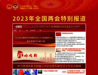 cdbs.com.cn screenshot