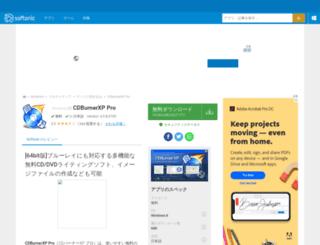 cdburnerxp-pro.softonic.jp screenshot