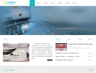 cdeledu.com screenshot