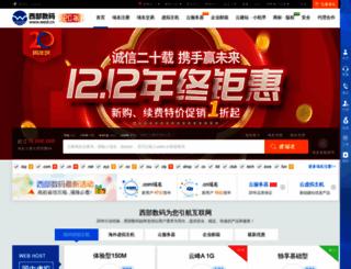 cdn.west263.com screenshot