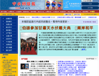 cdnews.com.tw screenshot