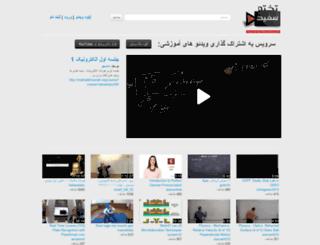 cdnr.takhtesefid.org screenshot