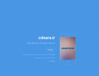 cdsara.ir screenshot