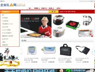 cegifts.cn screenshot