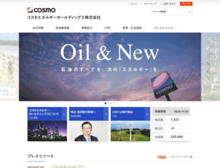 ceh.cosmo-oil.co.jp screenshot