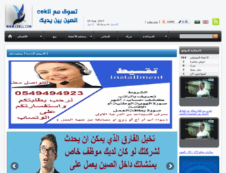 cekll.com screenshot