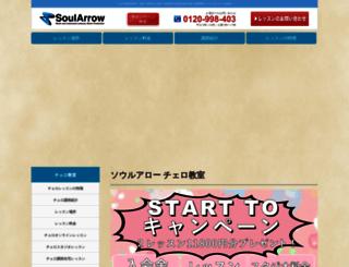 cello-school.jp screenshot