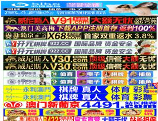 cellphonefresh.com screenshot