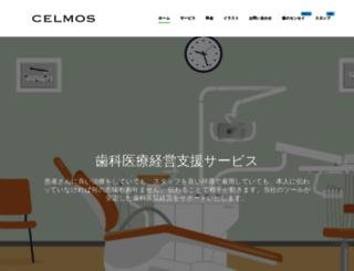 celmos.co.jp screenshot
