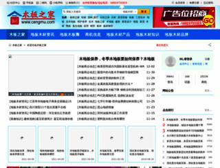 cengmu.com screenshot