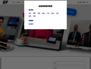 center.ef.com.cn screenshot