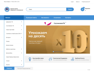 centerdtv.ru screenshot