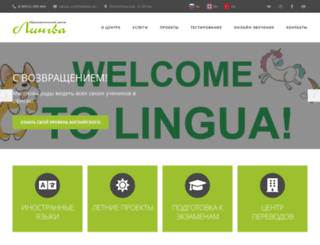 centerlingua.ru screenshot