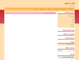 centernet.sellfile.ir screenshot