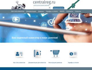 centralreg.ru screenshot