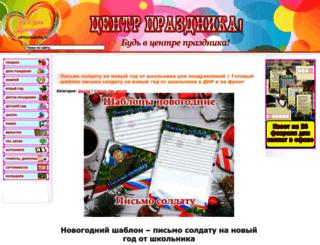 centrprazdnika.ru screenshot
