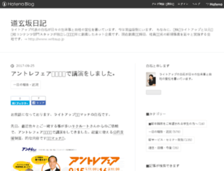 ceo.writeup.co.jp screenshot