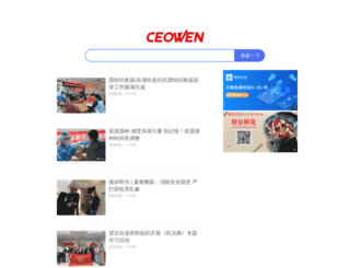 ceowen.com screenshot