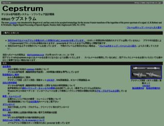 cepstrum.co.jp screenshot