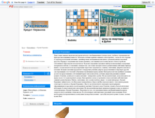 ceramica.fis.ru screenshot