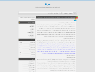 cerat.blog.ir screenshot