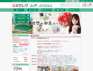 cereza.co.jp screenshot