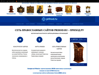 cerkov.ru screenshot