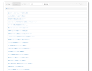 cerrajerosmanises.com screenshot
