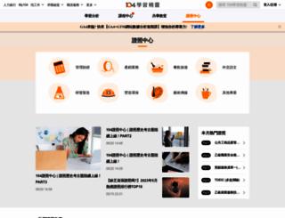certify.104.com.tw screenshot