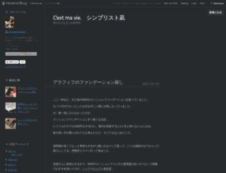 cestmavie.hateblo.jp screenshot