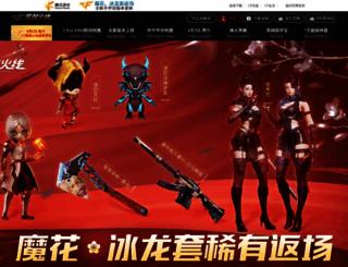 cf.qq.com screenshot