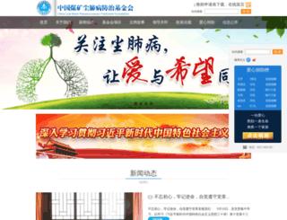 cfbjjh.org.cn screenshot