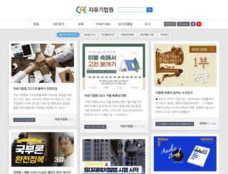 cfe.org screenshot
