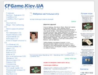 cfgame.kiev.ua screenshot