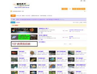 cfish.idv.tw screenshot