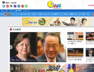 cfriends2.cari.com.my screenshot