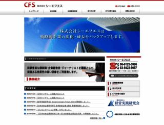 cfs21.co.jp screenshot