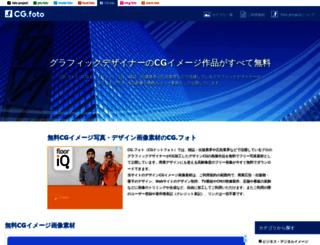 cg.foto.ne.jp screenshot