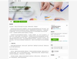 cgiac2013.eventdove.com screenshot