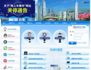 cgs.stc.gov.cn screenshot