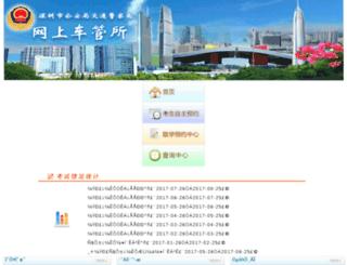 cgs1.stc.gov.cn screenshot