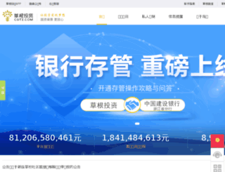 cgtz.com screenshot