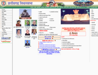 cgvidhansabha.gov.in screenshot