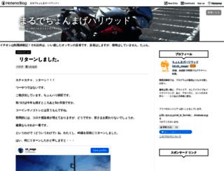 ch-mage.hatenadiary.jp screenshot