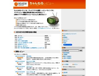 ch-review.net screenshot