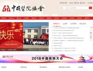 cha.org.cn screenshot