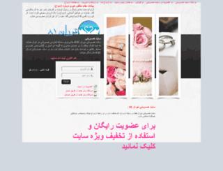 chaarah.ir screenshot