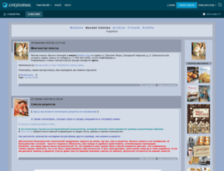 chadeyka.livejournal.com screenshot