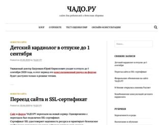 chado.ru screenshot